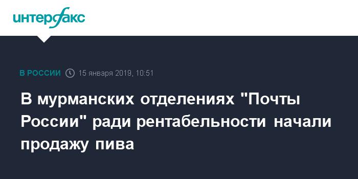 """В мурманских отделениях """"Почты России"""" ради рентабельности начали продажу пива"""