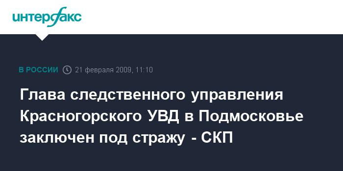 Новым начальником умвд россии по красногорскому району назначен подполковник полиции жуков николай николаевич