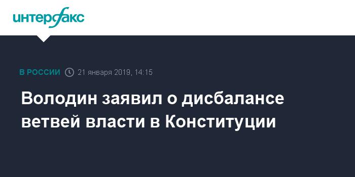 Володин заявил о дисбалансе ветвей власти в Конституции