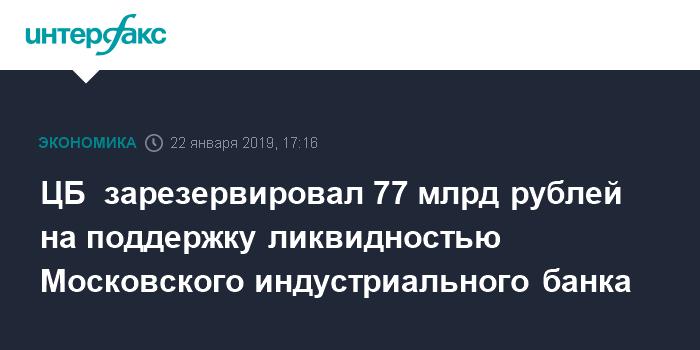 ставка кредита в московском индустриальном банке