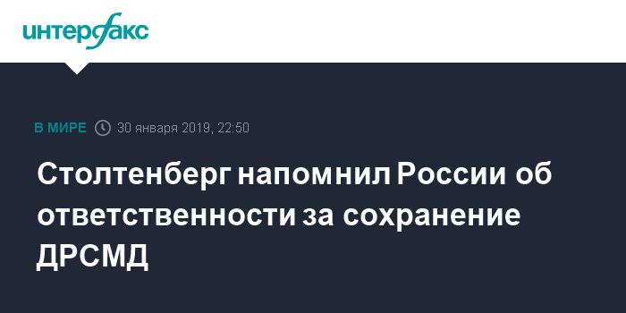 Столтенберг напомнил России об ответственности за сохранение ДРСМД