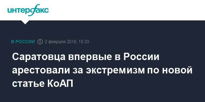 Саратовца впервые в России арестовали за экстремизм по новой статье КоАП