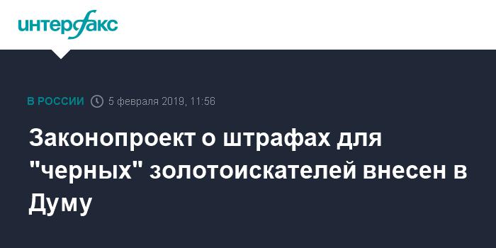 Добыча золота в России физическими лицами