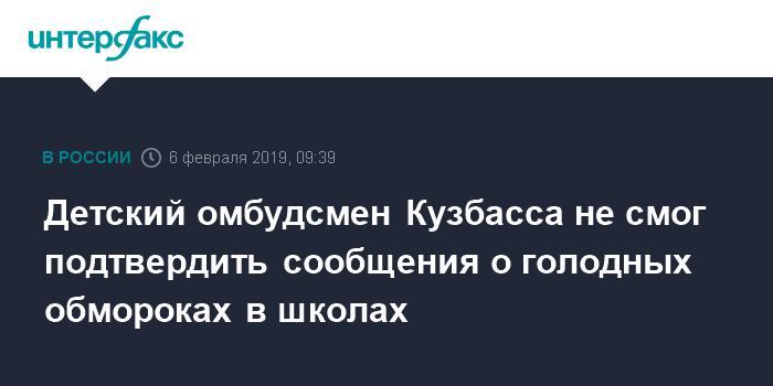 Детский омбудсмен Кузбасса не смог подтвердить сообщения о голодных обмороках в школах
