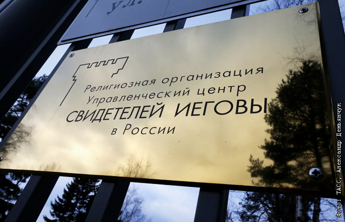 """Кремль разберется с проблемой """"Свидетелей Иеговы"""", где здравый смысл столкнулся с законностью"""