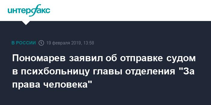 """Пономарев заявил об отправке судом в психбольницу главы отделения """"За права человека"""""""