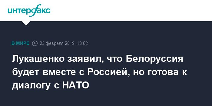 Лукашенко заявил, что Белоруссия будет вместе с Россией, но готова к диалогу с НАТО