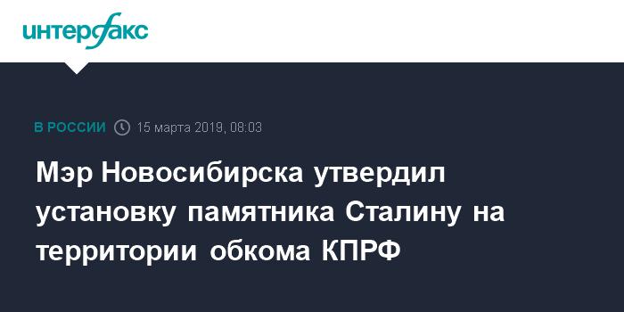 Худсовет мэрии Новосибирска согласовал установку памятника Сталину у обкома КПРФ