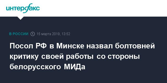 Посол РФ в Минске назвал болтовней критику своей работы со стороны белорусского МИДа