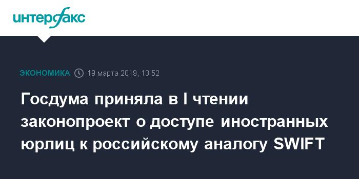 Госдума приняла в I чтении законопроект о доступе иностранных юрлиц к российскому аналогу SWIFT