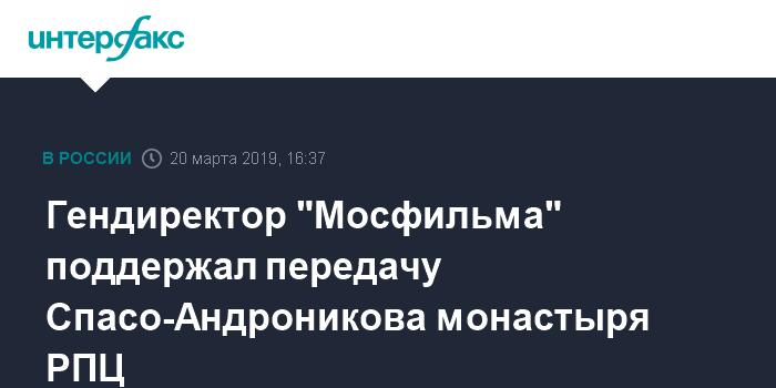 РПЦ считает, что передача зданий Андроникова монастыря не зависит от мнения музея Рублева