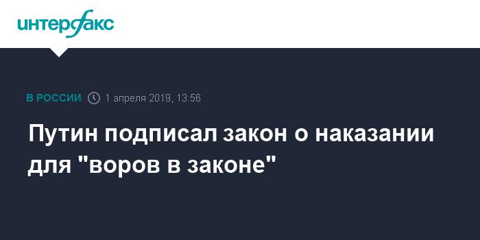 """Путин подписал закон о наказании для """"воров в законе"""""""