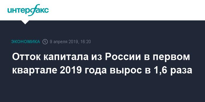 Отток капитала из России в первом квартале 2019 года вырос в 1,6 раза