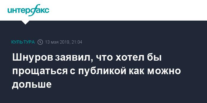 Шнуров заявил, что «Ленинград» должен «уступить дорогу молодым»