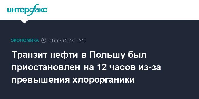 """Польский оператор """"Дружбы"""" приостанавливал прокачку нефти из-за новых загрязнений"""