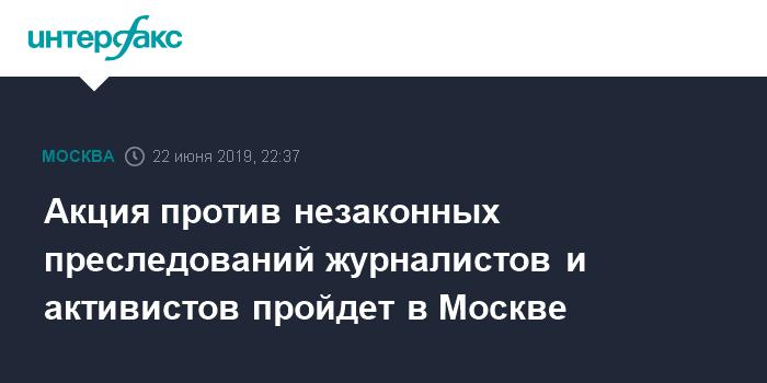 """В Российской Федерации проходит митинг """"За свободу интернета"""". Есть схваченные"""
