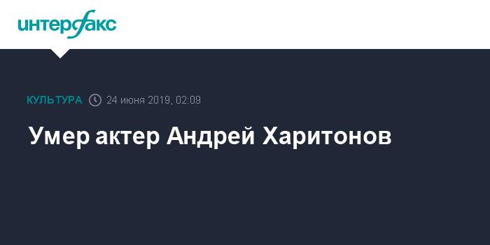 """Скончался актер из фильма """"Овод"""" Андрей Харитонов"""