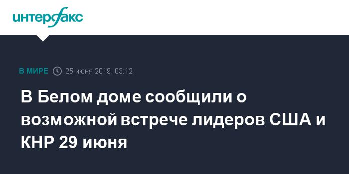 Болтон заявил об ожидании Трампом встречи с Путиным