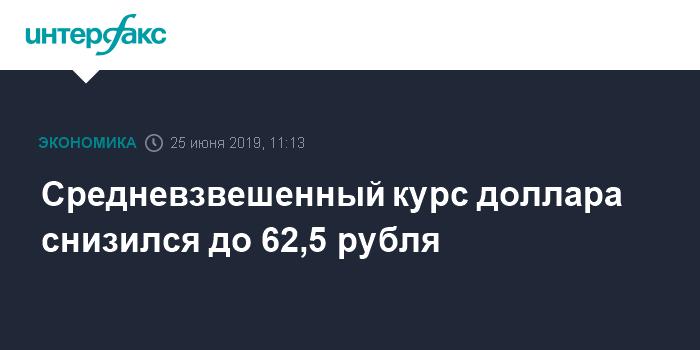 Курс доллара на бирже опустился более чем на рубль