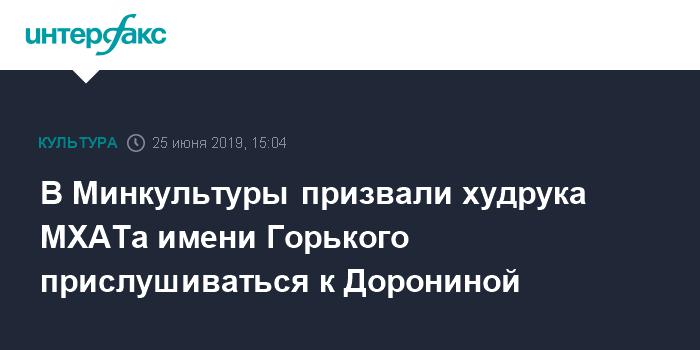 В Кремле пока не ознакомились с обращением актеров МХАТ им. Горького о худруке театра