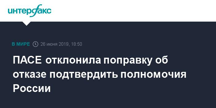 ПАСЕ отклонила поправку об отказе подтвердить полномочия России