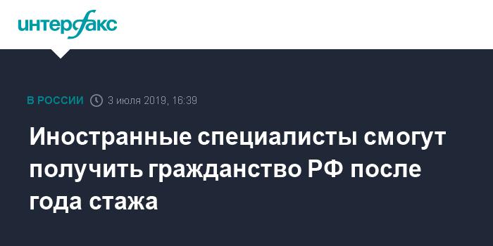 7ba64aae5dd3 Иностранные специалисты смогут получить гражданство РФ после ...