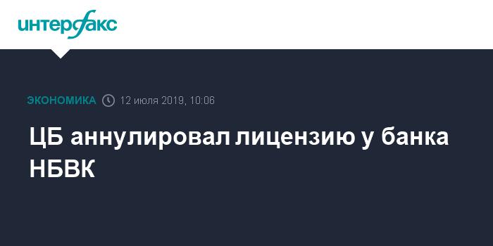 Центробанк России отобрал лицензии у двух банков