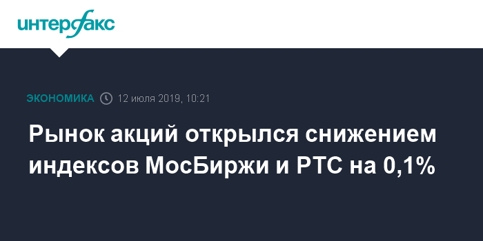 """Банк России снизил ключевую ставку до 11,5%"", ""РИА Новости"""