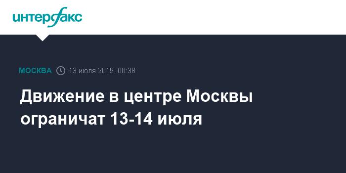 Движение в центре Москвы ограничат из-за проведения ночного велофестиваля