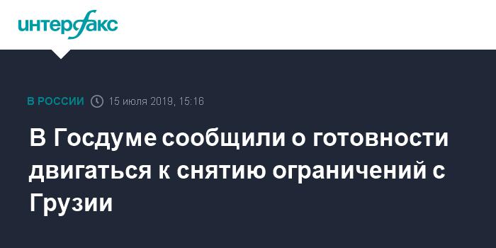 В Госдуме заявили о готовности к поэтапному снятию ограничений с Грузии