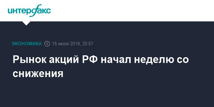 Завтра российский рынок может пойти на технический отскок от локальных минимумов