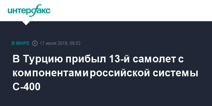 На авиабазу Мюртед под Анкарой приземлились еще два грузовых самолета из России