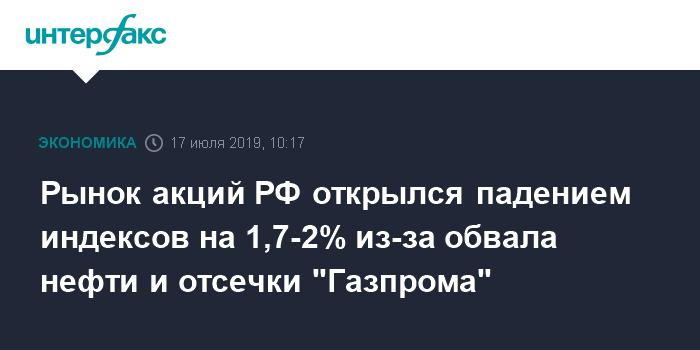 Рынок акций РФ открылся снижением цен blue chips, индексы МосБиржи и РТС потеряли 0,3-0,5%