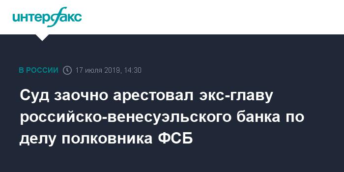 Суд заочно арестовал двух фигурантов дела полковника ФСБ Черкалина