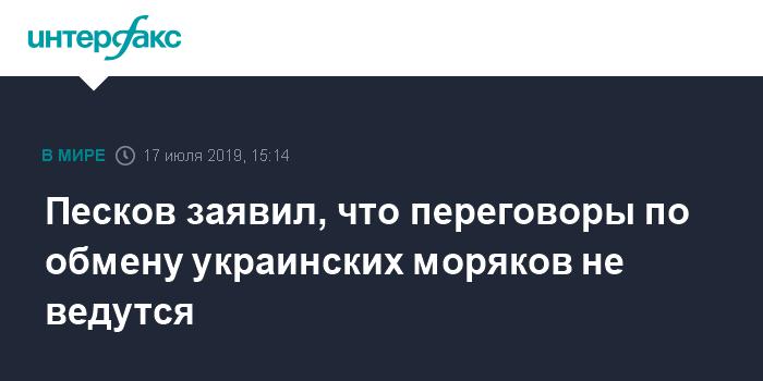 Путин не ответил на звонок Порошенко
