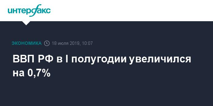 ВВП РФ в I полугодии увеличился на 0,7%