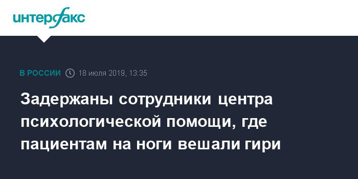 В Омской области избивали пациентов реабилитационного центра