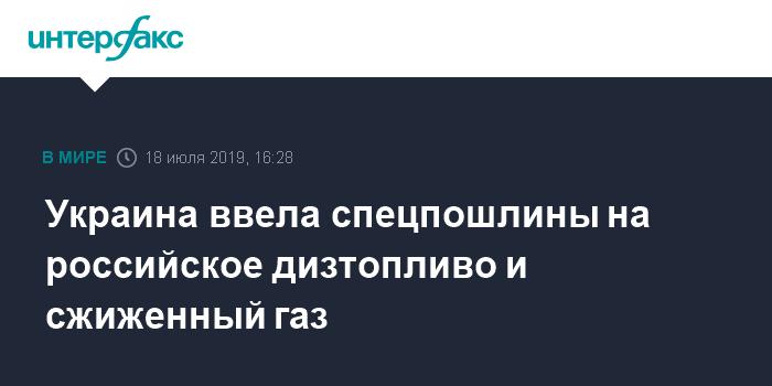 Украину уличили во введении пошлин на несуществующие товары