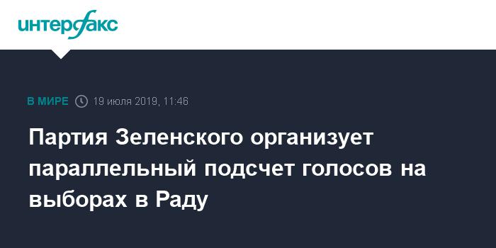 Стало известно, кому партия Зеленского предложит пост спикера Рады
