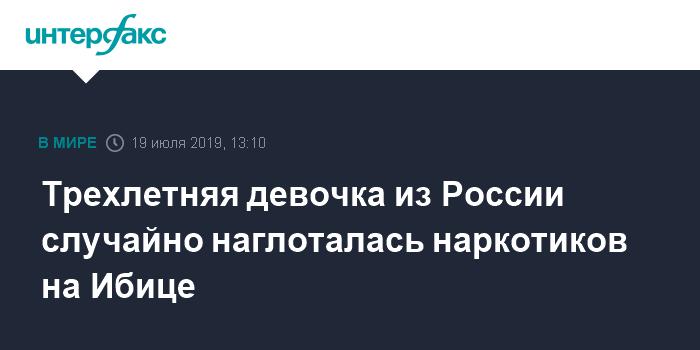 Трехлетняя россиянка отравилась наркотиками на Ибице
