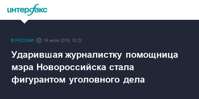 На помощницу мэра Новороссийска возбудили уголовное дело после конфликта с журналисткой
