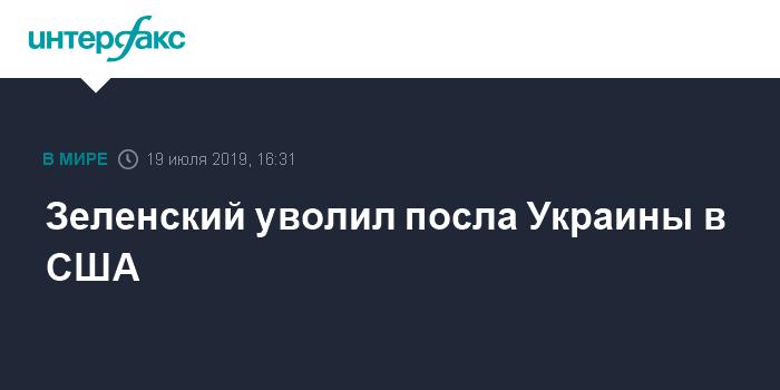 Зеленский уволил Чалого и еще 10 послов