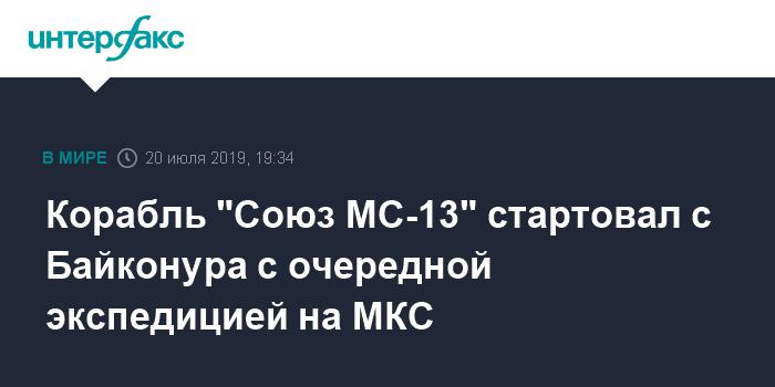 """На корабле """"Союз МС-13"""" успешно раскрылись солнечные батареи"""