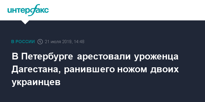 В РФ арестовали уроженца Дагестана, ранившего ножом двух украинцев с нарушениями слуха