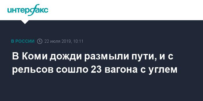 Пострадавший в Коми ж/д состав перевозил уголь Воркутаугля в адрес ЧерМК, комбинат продолжит работу за счет запасов
