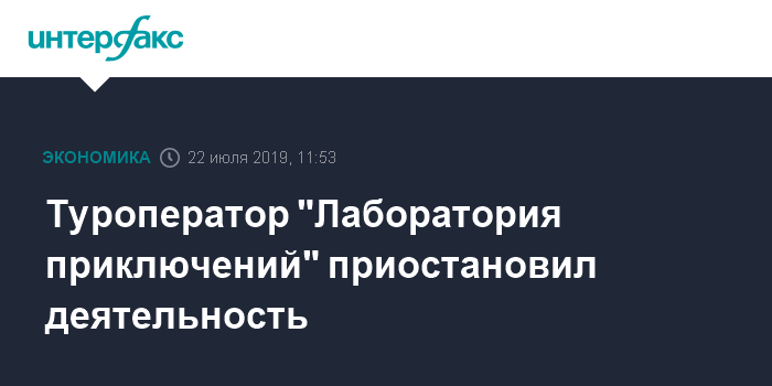 """Туроператор """"Лаборатория приключений"""" приостанавливает свою деятельность"""