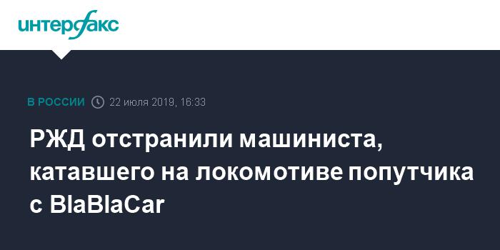 Машинист, взявший попутчика с BlaBlaCar, понес наказание