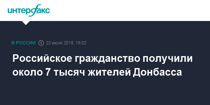 В России не увидели в раздаче паспортов Донбассу нагрузку на пенсионную систему