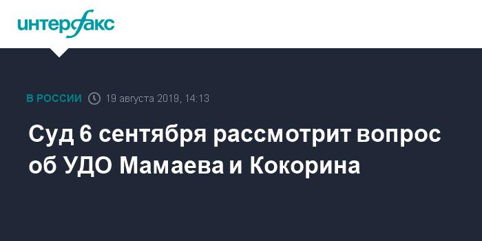 Адвокаты Кокорина и Мамаева обжаловали вынесенный приговор