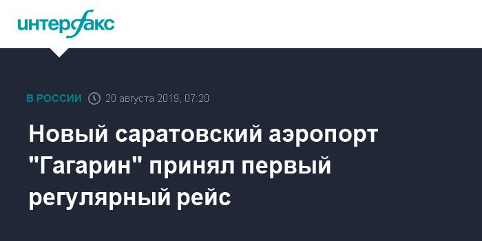 В S7 объяснили, почему не будут летать в Саратов с 27 октября